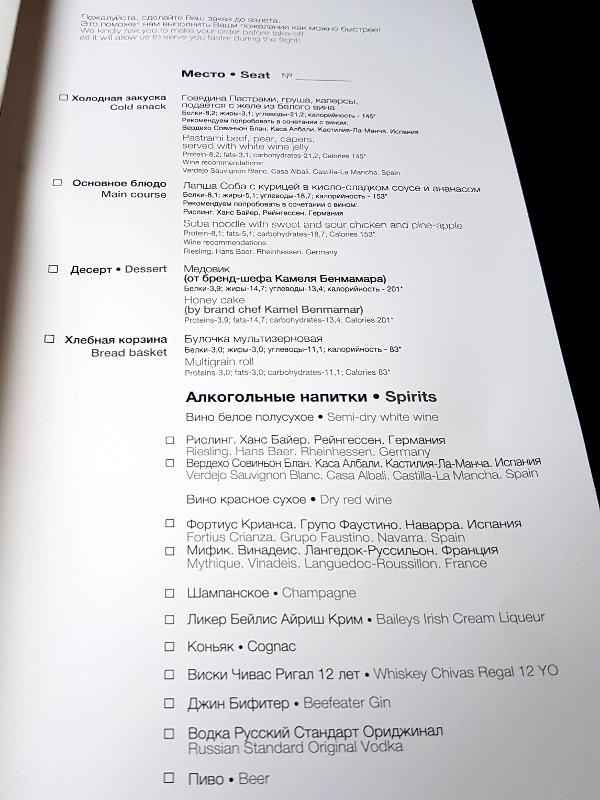 Speisekarte der Aeroflot Business Class Kurzstrecke